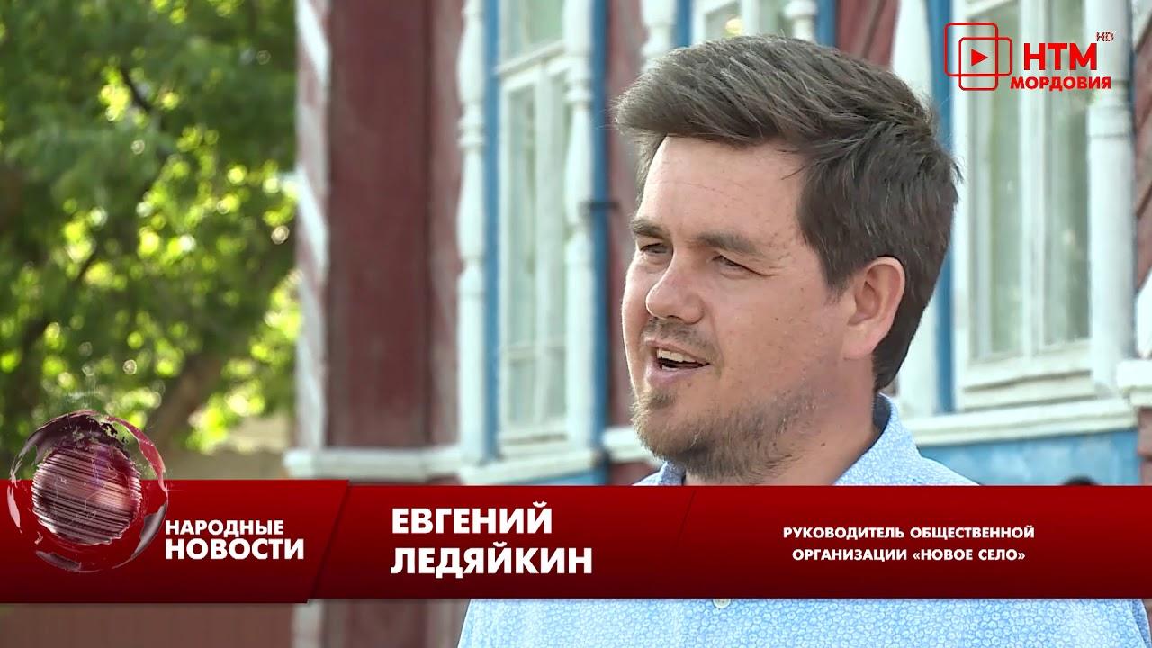 Евгений Ледяйкин